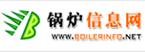 中国锅炉信息网